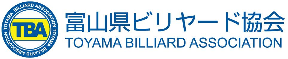 富山県ビリヤード協会
